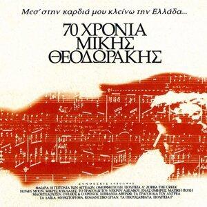 70 Chronia Mikis Theodorakis - Mes' Stin Kardia Mou Kleino Tin Ellada 歌手頭像