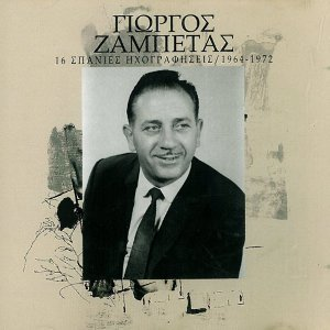16 Spanies Ichografiseis 1964-1972 歌手頭像