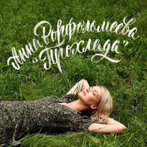 Анна Ворфоломеева 歌手頭像