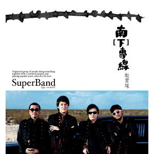 縱貫線 (SUPERBAND) Artist photo