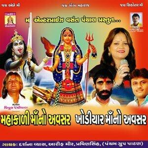 Darshana Vyas, Aarif Mir, Pravinsingh 歌手頭像