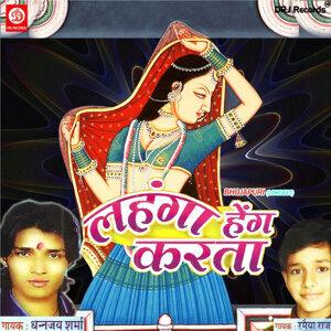 Dhananjay Sharma, Puja Mehra, Ramaiya Raaj 歌手頭像