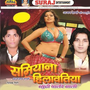 Dhananjay Sharma, Deepak Giri 歌手頭像
