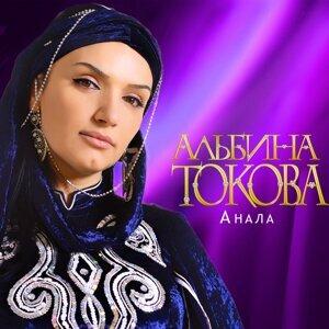 Альбина Токова