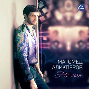 Магомед Аликперов 歌手頭像