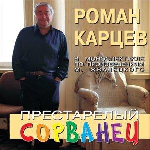 Роман Карцев 歌手頭像