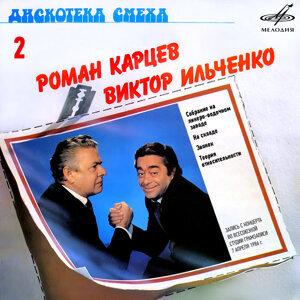 Роман Карцев, Виктор Ильченко