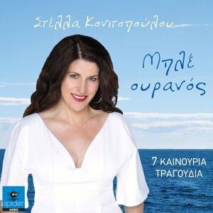 Stella Konitopoulou