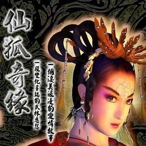 仙狐奇緣 歌手頭像