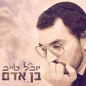 Yuval Tayeb 歌手頭像