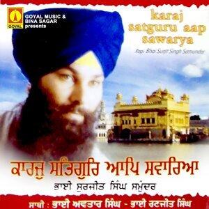 Bhai Surjit Singh Samunder 歌手頭像
