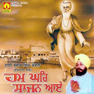 Bhai Sewak Singh Kawal 歌手頭像