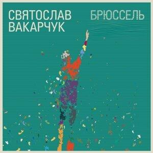 Святослав Вакарчук 歌手頭像