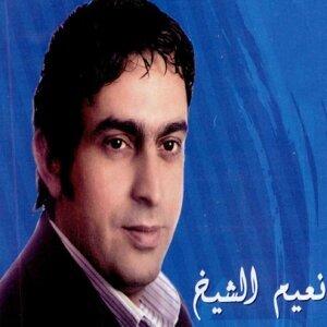Naim El Cheikh 歌手頭像