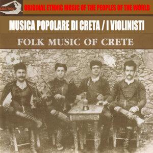 Musica popolare di Creta: i violinisti 歌手頭像