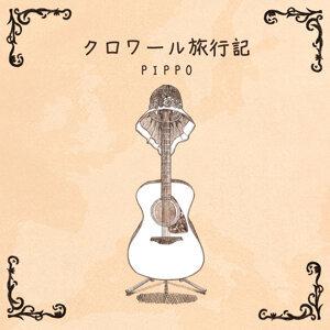 PIPPO 歌手頭像