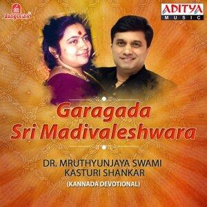 Dr. Mruthyunjaya Swami, Kasturi Shankar 歌手頭像