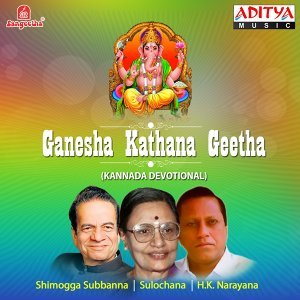 Sulochana, Shimogga Subbanna, H. K. Narayana 歌手頭像