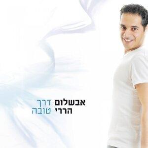 Avshalom Harari 歌手頭像