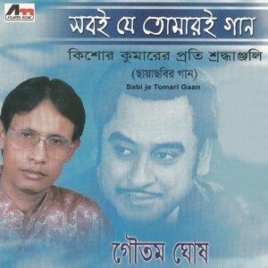 Goutam Ghosh 歌手頭像