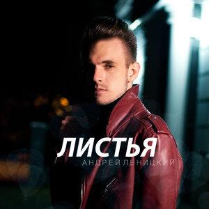 Андрей Леницкий 歌手頭像