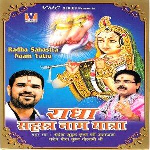 Shradheya Mridul Krishan Goswami Ji, Shradheya Gaurav Krishan Goswami Ji 歌手頭像