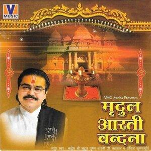Shradheya Mridul Krishan Goswami Ji 歌手頭像