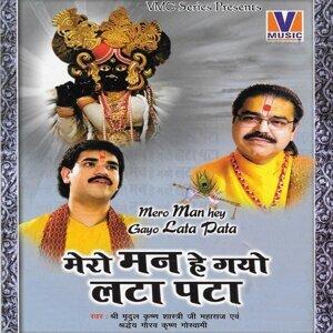 Shradheya Mridul Krishan Goswami Ji, Shradheya Gaurav Krishan Goswami 歌手頭像