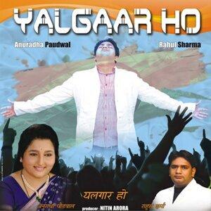 Rahul Sharma, Anuradha Paudwal 歌手頭像