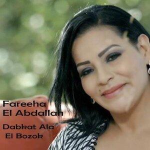 Fareeha El Abdallah 歌手頭像