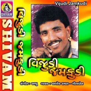 Ashok Ravat, Gitaben 歌手頭像