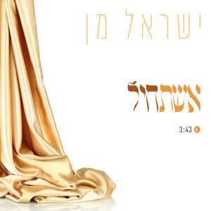 ישראל מן 歌手頭像