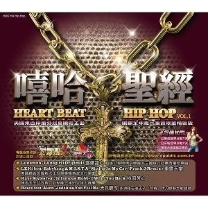 Heart Beat Hip Hop 歌手頭像