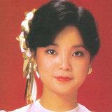 鄧麗君 (Teresa Teng) 歌手頭像