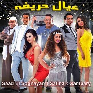 Saad El Soghayar 歌手頭像