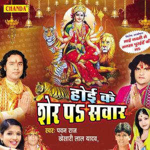 Pawan Raj, Khesari lal yadav 歌手頭像