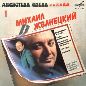Михаил Жванецкий 歌手頭像