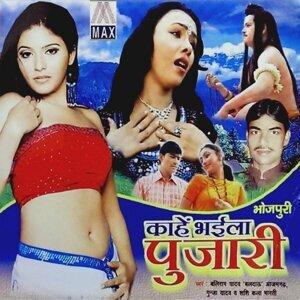 Baliram Yadav Baldau, Gunja Yadav, Shashi Kala Bharti 歌手頭像