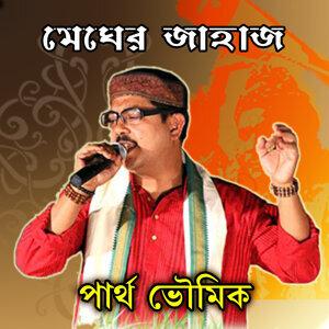 Partha Bhowmik 歌手頭像