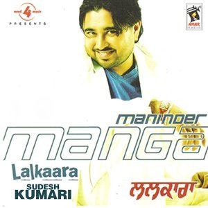 Maninder Manga, Sudesh Kumari 歌手頭像