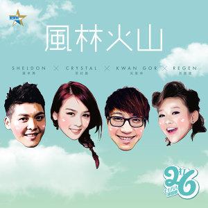 吳業坤 & 張惠雅 & 羅孝勇 & 張紋嘉 (Kwan Gor & RegenC & Sheldon Lo & Crystal Cheung)