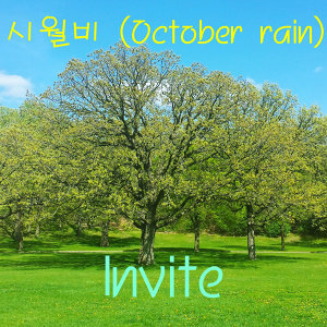 October rain (시월비) 歌手頭像
