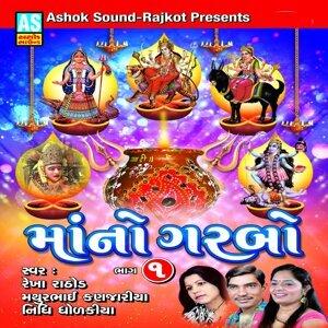 Rekha Rathod, Mathurbhai Kanjariya, Nidhi Dholkiya 歌手頭像