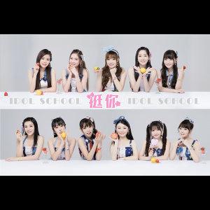 Idol School 歌手頭像