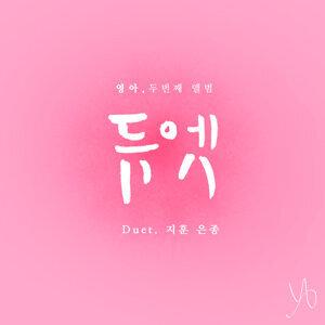 YoungAh Duet. Jihun|Eunjong 歌手頭像