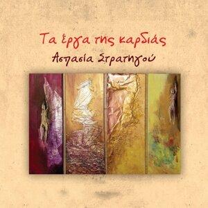 Aspasia Stratigou, Christos Konstantinou, Giorgos Bagiokis 歌手頭像