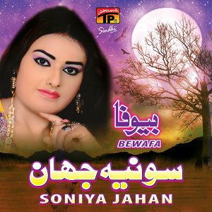 Soniya Jahan 歌手頭像