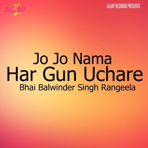 Bhai Balwinder Singh Rangeela 歌手頭像