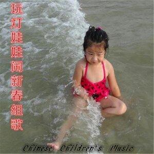 南昌市小百靈合唱團, 武漢少年廣播合唱團 歌手頭像