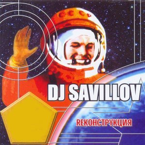 DJ SaviLLov